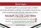 الأكاديمية تستعد لإطلاق مؤتمر الأمن القومي الفلسطيني السادس