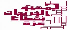 اتفاقية تعاون بين الأكاديمية وجمعية الخريجات الجامعيات
