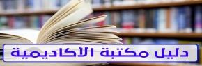 دليل مكتبة الأكاديمية
