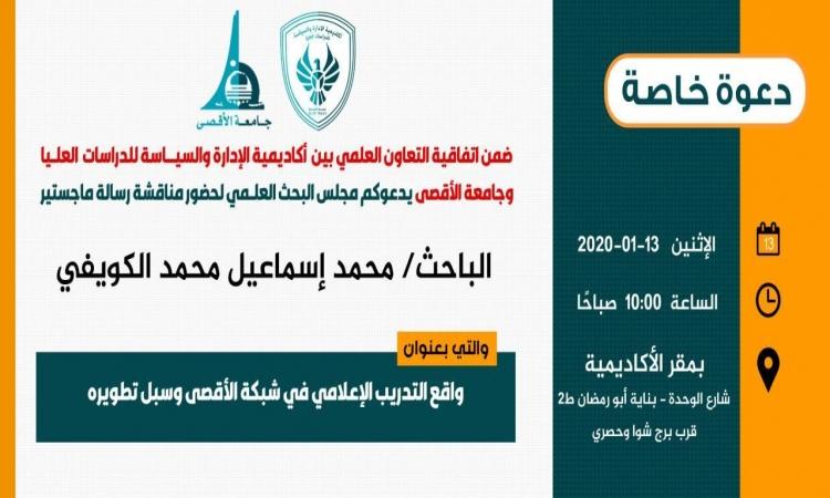 دعوة لحضور مناقشة رسالة الباحث: محمد إسماعيل محمد الكويفي