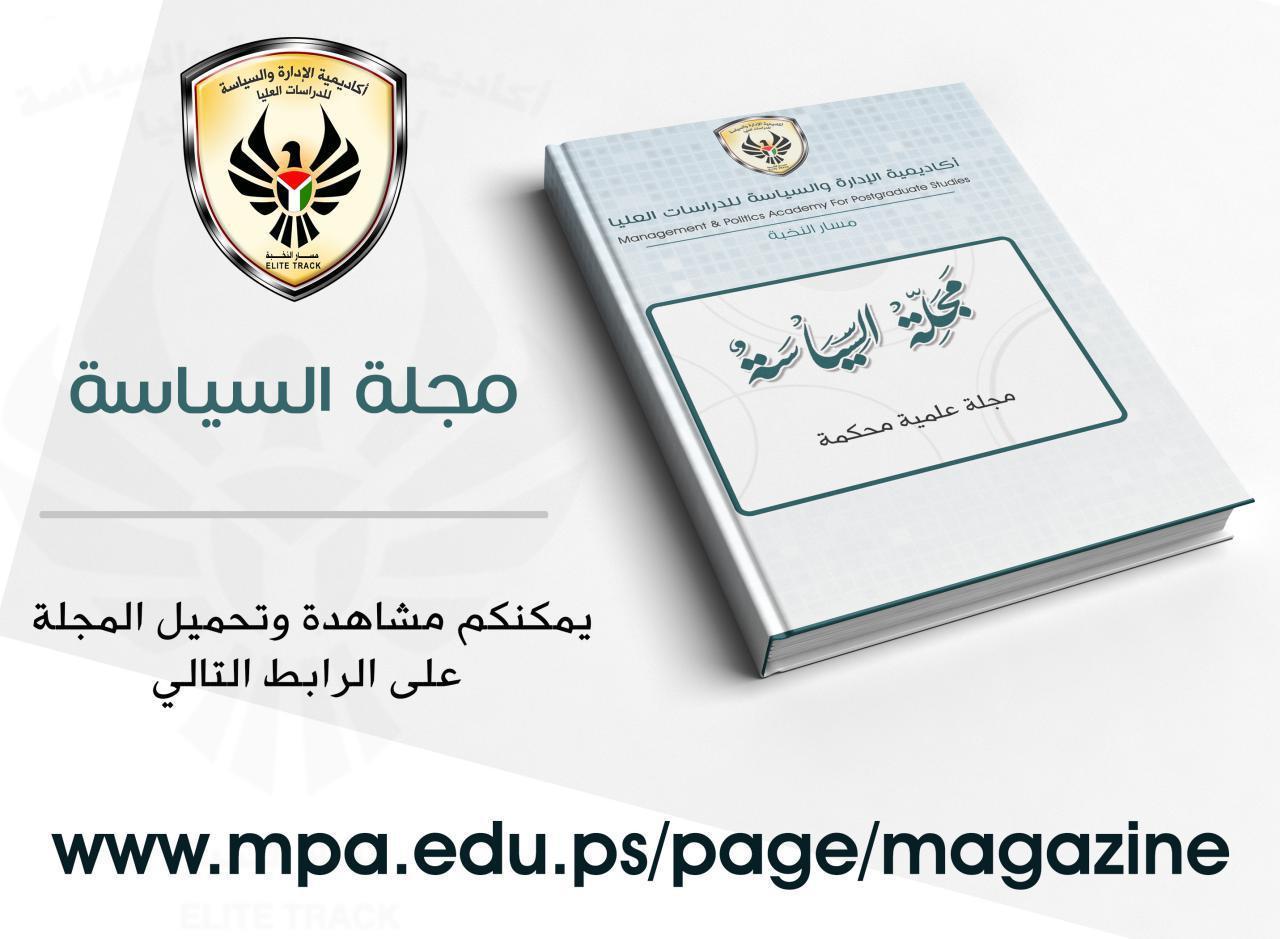 87eba22e5 أكاديمية الإدارة والسياسة-المجلة المحكمة
